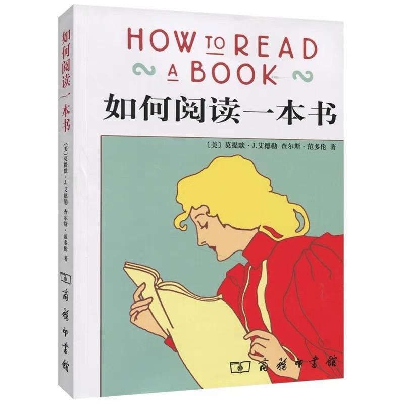 好书推荐——《如何阅读一本书》