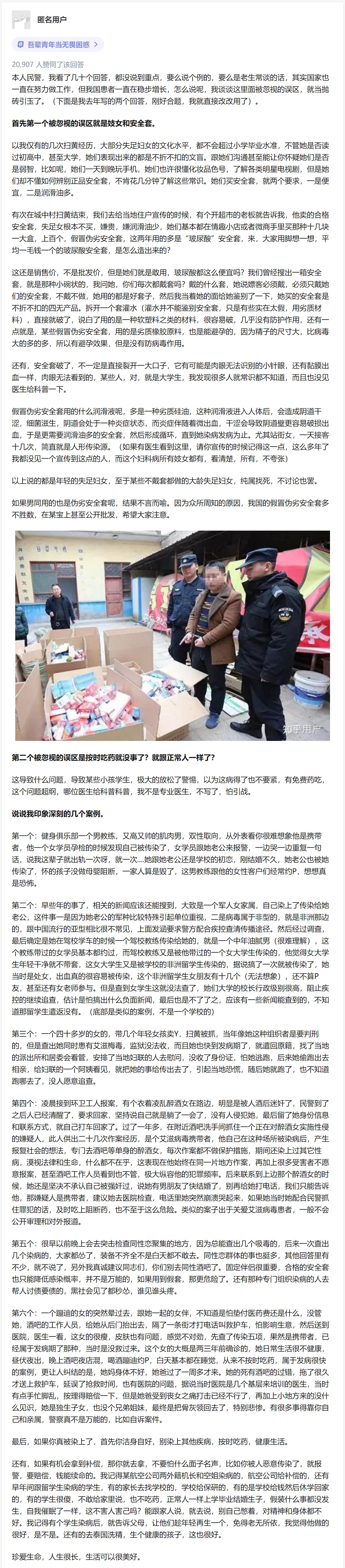 办案民JING谈为什么中国的艾滋病患者这么多,真实案例让人大跌眼镜