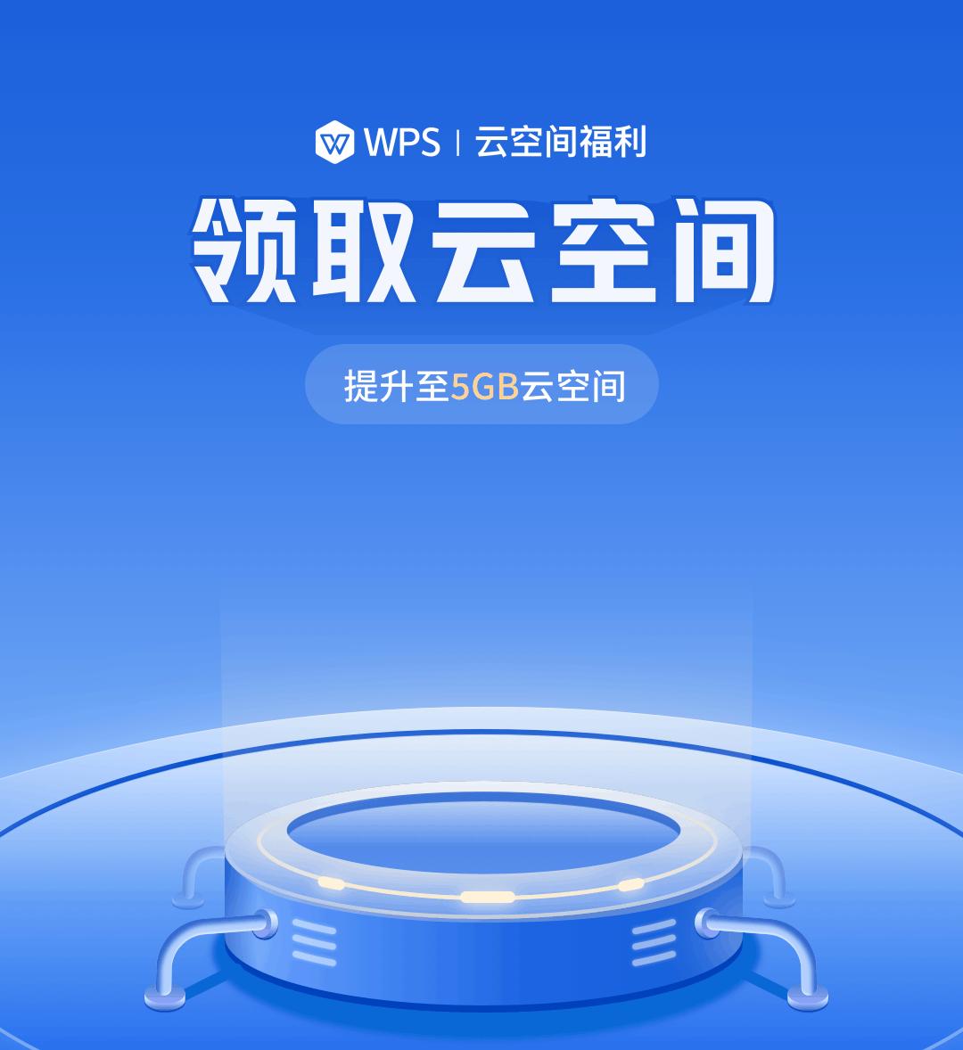 WPS免费领取5GB永久云空间