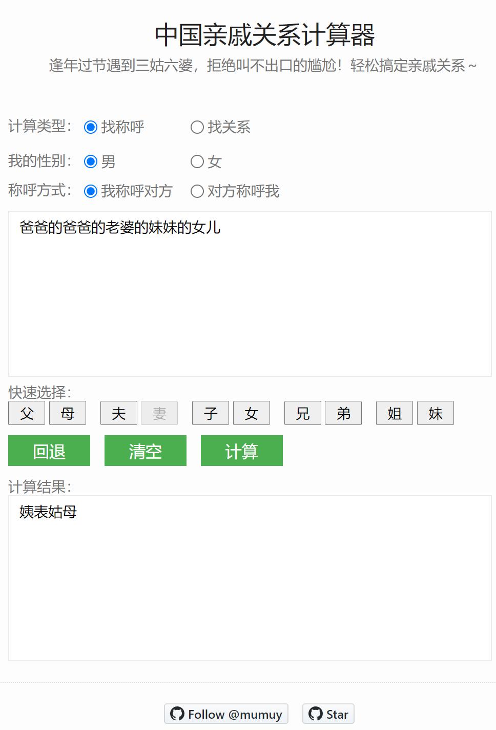中国亲戚关系计算器