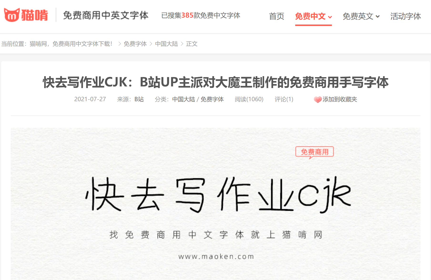 记录一个免费商用中文字体资源