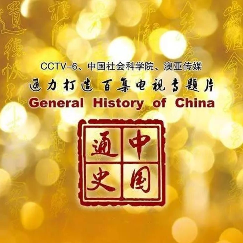 央视纪录片【中国通史】100集1080P